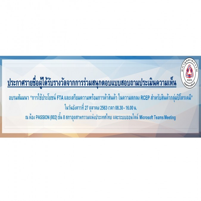 Announcement of the lucky persons who participate the training with FTIPC