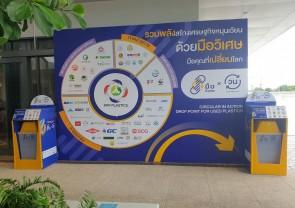 ความร่วมมือโครงการ Circular in Action - Drop Point of Used Plastic by PPP Plastics
