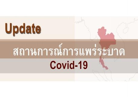 สถานการณ์ Covid-19 จ.ระยอง