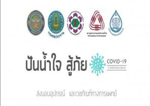 ปันน้ำใจ สู้ภัย Covid-19 จ.จันทบุรี