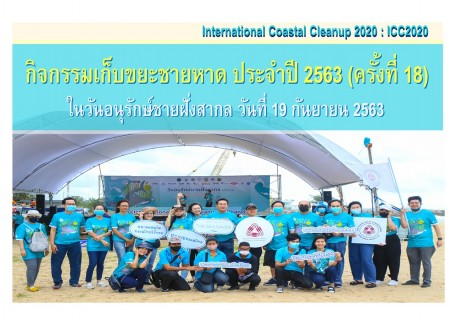 International Coastal Cleanup 2020 : ICC2020