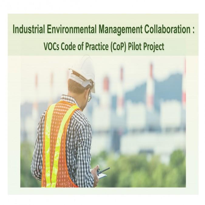 โครงการนำร่องเพื่อจัดการการระบายไอสารอินทรีย์ระเหยง่ายโดยใช้มาตรการ  Code of Practice (CoP)